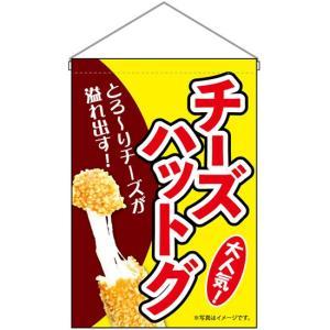 吊下旗 チーズハットグ 黄 No.9496 (受注生産)|noboristore