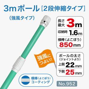 3m強風ポール/緑/φ25mm/横棒850mmコーティング No.952 noboristore