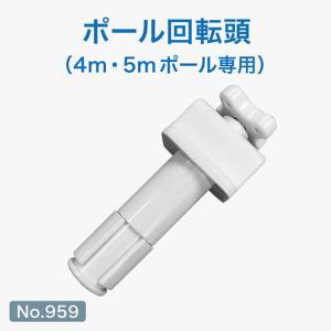 ポール強風用回転頭 (φ25mmの4m、5mポールに対応) No.959|noboristore