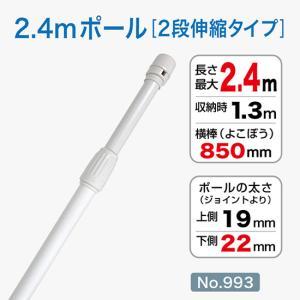のぼり用ポール コンパクト 2.4m 2段伸縮 白 横棒85cm noboristore
