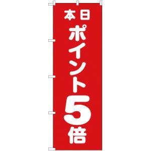 のぼり旗 本日ポイント5倍 AKB-87(受注生産)|noboristore