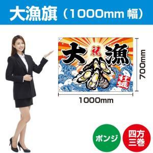 大漁旗 牡蠣(ポンジ) 1000mm幅 BC-56 (受注生産) noboristore