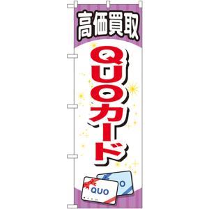 のぼり旗 QUOカード GNB-2076(三巻縫製 補強済み)