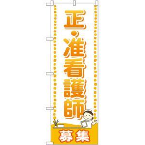 のぼり旗 正・准看護師 募集 GNB-2519 (受注生産)|noboristore