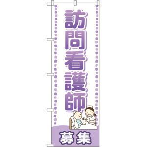 のぼり旗 訪問看護師 募集 GNB-2532 (受注生産)|noboristore