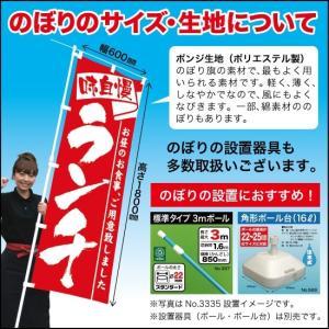 のぼり旗 訪問看護師 募集 GNB-2532 (受注生産) noboristore 02