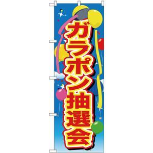 のぼり旗 ガラポン抽選会 風船 GNB-2890(三巻縫製 補強済み) noboristore