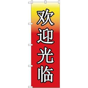のぼり旗 いらっしゃい 中国  GNB-2946(三巻縫製 補強済み)|noboristore