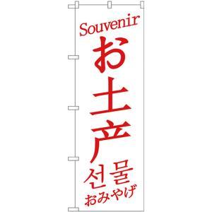 のぼり旗 お土産 中国/英/韓国 白 GNB-2948 (受注生産)|noboristore