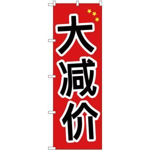 のぼり旗 大安売り 中国語 GNB-2953(三巻縫製 補強済み)|noboristore