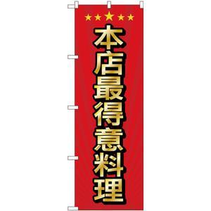 のぼり旗 当店自慢の料理 中国語 GNB-2954(三巻縫製 補強済み)|noboristore