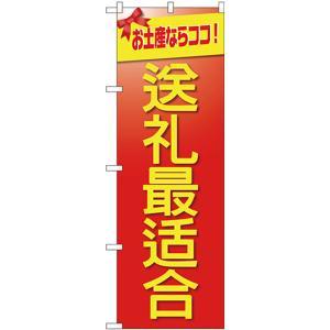 のぼり旗 お土産に最適  中国語 GNB-2956 (受注生産)|noboristore