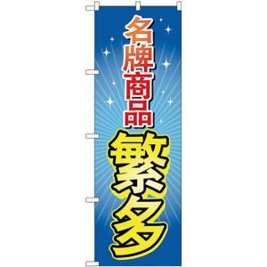 のぼり旗 ブランド品多数 中国語 GNB-2957 (受注生産)|noboristore