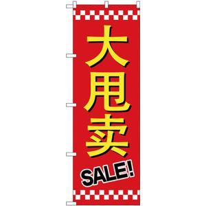 のぼり旗 セール SALE 中国語 GNB-2958 (受注生産)|noboristore