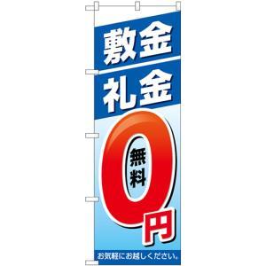 のぼり 敷金・礼金0円 GNB-3267 (三巻縫製 補強済み)