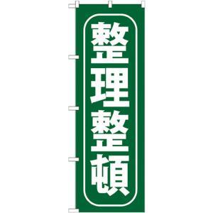 のぼり 整理整頓 GNB-951(三巻縫製 補強済み)|noboristore