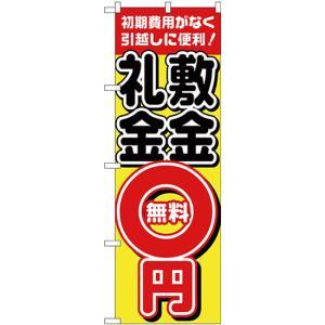 のぼり旗 敷金・礼金0円無料 H-1466(三巻縫製 補強済み)