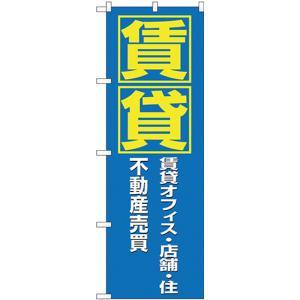 のぼり旗 賃貸 H-8235 (受注生産)