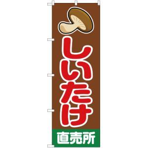 のぼり しいたけ 直売所 JA-60(三巻縫製 補強済み)|noboristore