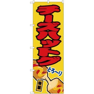 のぼり旗 チーズハットグ(黄) JY-504 (受注生産)|noboristore