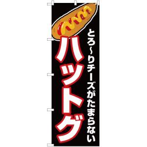 のぼり旗 ハットグ(黒) JY-507 (受注生産)|noboristore