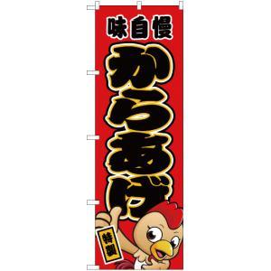 のぼり旗 からあげ(キャラクター) 赤 JY-61 (受注生産)|noboristore