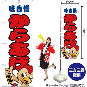 のぼり旗 からあげ(キャラクター) 白 JY-64 (受注生産)|noboristore