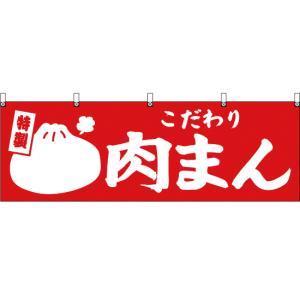 横幕 肉まん シンプル JY-676|noboristore