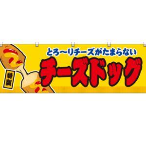 横幕 とろ〜り チーズドッグ(黄) JY-702 (受注生産)|noboristore