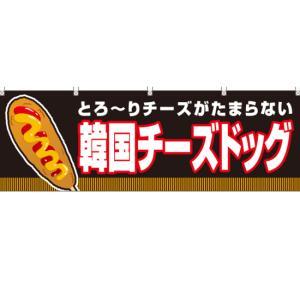 横幕 韓国チーズドッグ(黒) JY-706 (受注生産)|noboristore