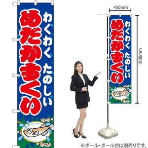 スマートのぼり めだかすくい 青 No.JYS-180 (受注生産)|noboristore