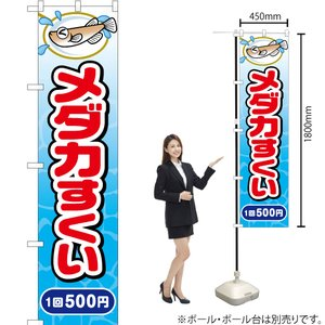 スマートのぼり メダカすくい 1回 500円 No.JYS-513 (受注生産)|noboristore