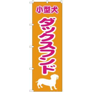 のぼり旗 ダックスフンド MD-080(受注生産)|noboristore