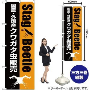 のぼり 国産 ・外国産 クワガタ虫販売 MD-118(三巻縫製 補強済み)|noboristore