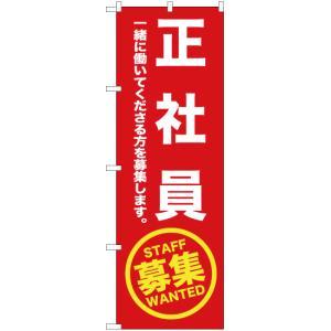 のぼり旗 正社員募集(赤) OK-158(三巻縫製 補強済み) noboristore