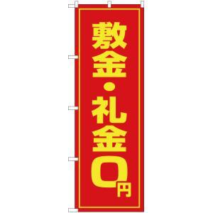 のぼり旗 敷金・礼金0円 OK-17(三巻縫製 補強済み)