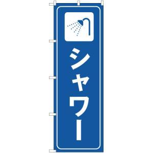 のぼり旗 シャワー OK-299(三巻縫製 補強済み) noboristore