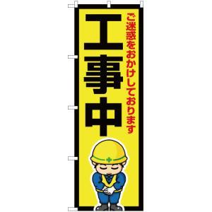 のぼり 工事中 OK-582(三巻縫製 補強済み)|noboristore
