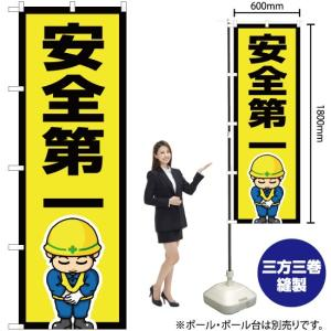 のぼり 安全第一 OK-585(三巻縫製 補強済み)|noboristore
