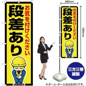 のぼり 段差あり OK-589(三巻縫製 補強済み)|noboristore