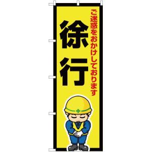 のぼり 徐行 OK-590(三巻縫製 補強済み)|noboristore