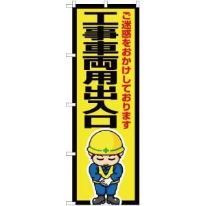 のぼり 工事車両用出入口 OK-601(三巻縫製 補強済み)|noboristore