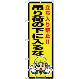 のぼり 吊り荷の下に入るな OK-612(三巻縫製 補強済み)|noboristore