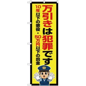 のぼり 万引きは犯罪です(警察官イラスト) OK-711(三巻縫製 補強済み)|noboristore