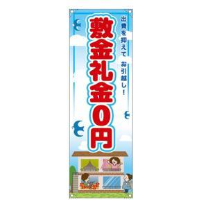 垂れ幕(小) 敷金礼金0円 RE-133 (受注生産) noboristore
