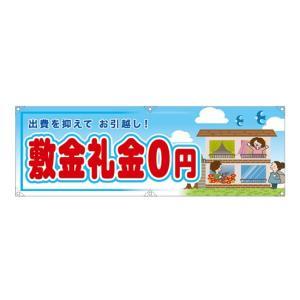 横断幕(大) 敷金礼金0円 RE-175 (受注生産)