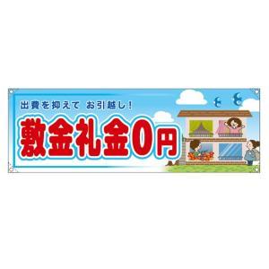 横断幕(中) 敷金礼金0円 RE-217 (受注生産)