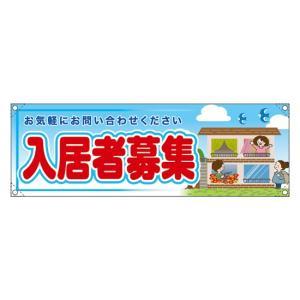 横断幕(小) 入居者募集 RE-253 (受注生産) noboristore