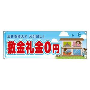 横断幕(小) 敷金礼金0円 RE-259 (受注生産)