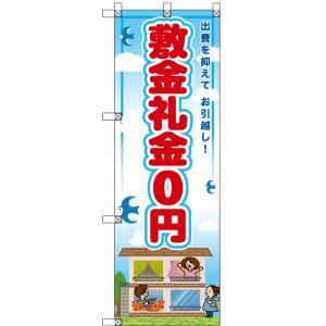 のぼり(小) 敷金礼金0円 RE-49 (三巻縫製 補強済み)